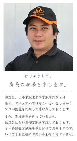 沖縄車買取MAX店長あいさつ