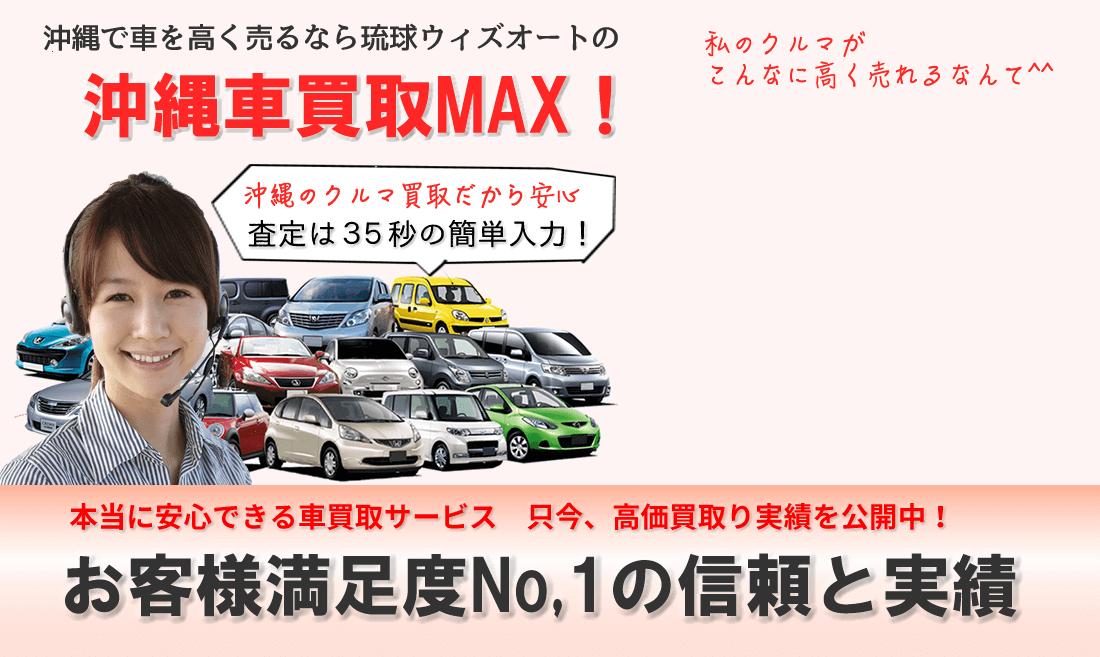 沖縄車買取MAX トップ